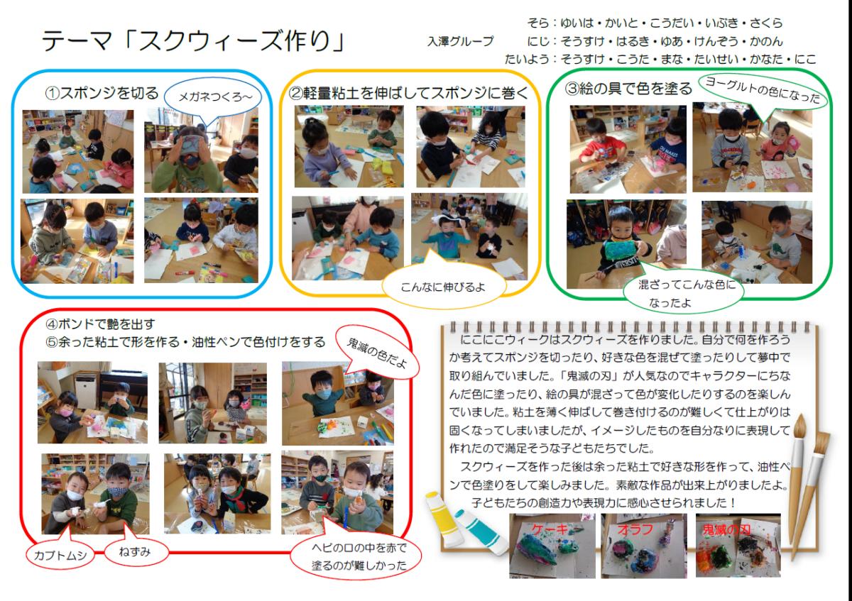 ニコニコデー活動報告 NO.3
